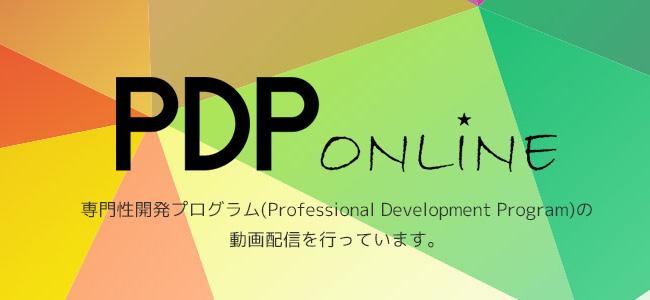 PDP online