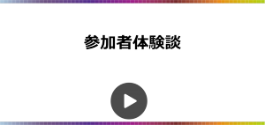 参加者体験談(14分)