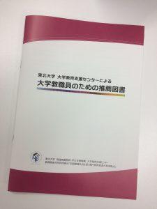 大学教職員のための推薦図書