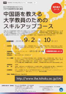 DTP中国語教育ポスター2016