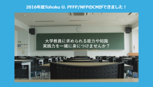 PFFP/NFP2016 CM