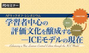 東日本国際大170111(アイキャッチ)-01