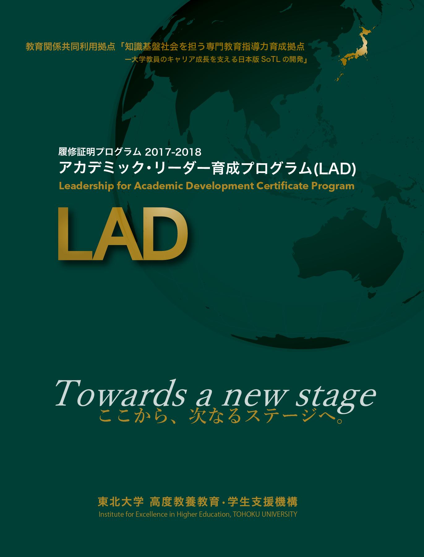 2017-2018年度LAD要項