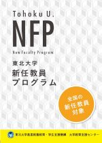 NFPプログラムパンフレット