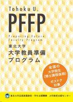 PFFPプログラムパンフレット