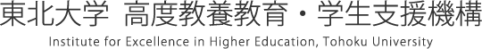 東北大学 高度教養教育・学生支援機構 Institute for Excellence in Higher Education, Tohoku University