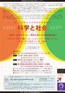 「科学と社会~科学・社会リテラシー教育のあり方と現代的意義~」