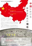 「中国における教育史の現在」