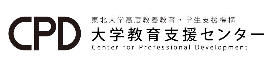 東北大学 高度教養教育・学生支援機構 大学教育支援センター