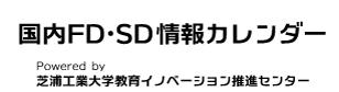 国内FDSD情報カレンダー