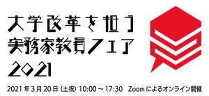 実務家教員フェア2021
